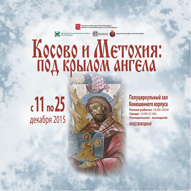 Выставка Косово и Метохия под крылом Ангела (фото: Королевский Орден Витязей)