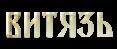 vitjaz-natpis